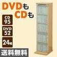 CDラック DVDラック (幅24 高さ90) SCDT-2490G(NA) ナチュラル【送料無料】 山善/YAMAZEN/ヤマゼン