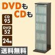 CDラック DVDラック (幅24 高さ90) SCDT-2490G(DBR) ダークブラウン【送料無料】 山善/YAMAZEN/ヤマゼン