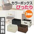 インナーボックス カラーボックス用 3個組収納ボックス ケース ボックス 収納 おもちゃ箱 YTCF3P【送料無料】 山善/YAMAZEN/ヤマゼン 1028P