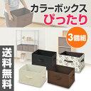 インナーボックス カラーボックス用 3個組収納ボックス ケース ボックス 収納 おもちゃ箱 YTCF3P【送料無料】 山善/YAMAZEN/ヤマゼン 1209P