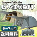 【10%OFFクーポン配布中】 プロモキャノピーテント ドームテント キャンプ 日よけ サンシェード 送料無料