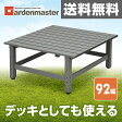 ガーデンマスター アルミデッキ縁台(幅92奥行92) AB-9090(MG) 【送料無料】 山善/YAMAZEN/ヤマゼン