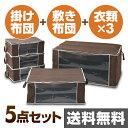 布団・衣類収納ケース5点セット YTCSC-5P(BR) ブ...