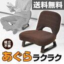 あぐら座椅子 背もたれ付 座椅子 座いす 座イス 1人掛けソファ いす イス 椅子 チェア AGR-45(DBR) ダークブラウン【送料無料】 山善/YAMAZEN/ヤマゼン 1610EG