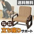 立ち座り楽々 優しい座椅子(ハイバック) SKC-56H(VS1) ストライプ(ブラウン)座椅子 座いす 座イス 1人掛けソファ いす イス 椅子 チェア 敬老の日【送料無料】 山善/YAMAZEN/ヤマゼン P01Jul16
