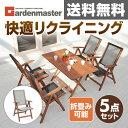 ガーデンマスター フォールディングガーデンテーブル&チェア(5点セット) MFT-225&MFC-259(4脚) 木製 折りたたみ ガーデンファニチャーセット ...