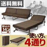 折りたたみベッド シングル ソファーベッド 山善 4way ISO-110(DOL/DBR)RG カーキ 折りたたみベッド ソファーベッド 折り畳みベッド 折畳ベッド リクライニン