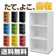 カラーボックス 3段 収納ラック 収納ボックスGCB-3【送料無料】 山善/YAMAZEN/ヤマゼン