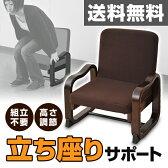 立ち上がり楽々 優しい座椅子(ハイバック) SKC-56H(DBR) ダークブラウン座椅子 座いす 座イス 1人掛けソファ いす イス 椅子 チェア 敬老の日【送料無料】 山善/YAMAZEN/ヤマゼン