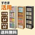 コミック・CD・DVD収納ボックス カラーボックス(幅26 高さ90) CCDCR-2690(WH) ホワイト CDラック CD収納 DVDラック DVD収納【送料無料】 山善/YAMAZEN/ヤマゼン
