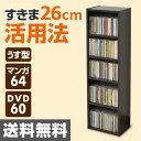 コミック・CD・DVD収納ボックス カラーボックス(幅26 高さ90) CCDCR-2690(DBR) ダークブラウン CDラック CD収納 DVDラック DV...