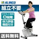 アルインコ(ALINCO) エアロマグネティックバイク4010 AFB4010 エクササイズバイク フィットネスバイク エアロバイク 【送料無料】