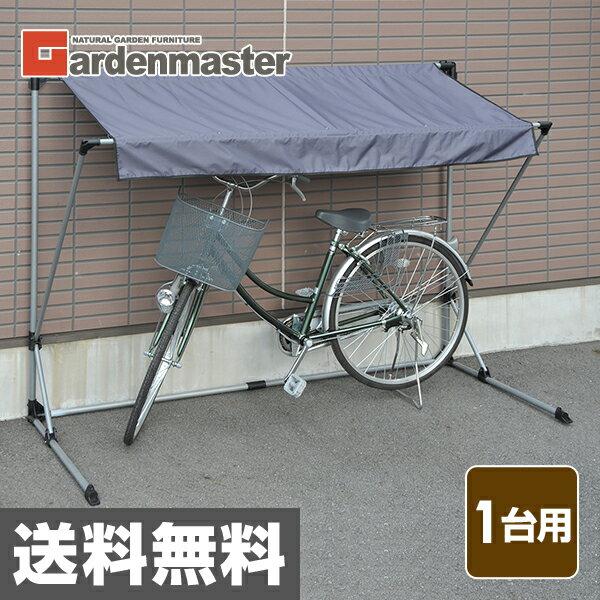 ガーデンマスター 折りたたみイージーガレージ(自転車1台用) YEG-1 簡易ガレージ サ…...:kagustyle:10003111