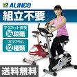 アルインコ(ALINCO) プログラムバイク6010 AFB6010 エクササイズバイク フィットネスバイク エアロバイク 【送料無料】