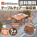 ガーデン マスター バタフライガーデンテーブルセット ガーデンファニチャーセット テーブル
