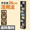 コミック・CD・DVD収納ラック(幅26 高さ150) CCDCR-2615(DBR) ダークブラウン 【送料無料】