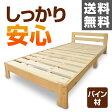 すのこベッド シングル MVB-9396(NA)** ナチュラル すのこ ベッド シングルベッド スノコベッド ローベッド 木製ベッド【送料無料】 山善/YAMAZEN/ヤマゼン 0624P