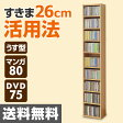 コミック・CD・DVD収納ラック(幅26 高さ150) CCDCR-2615(NB) ナチュラル CDラック CD収納 DVDラック DVD収納【送料無料】 山善/YAMAZEN/ヤマゼン P01Jul16