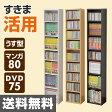 コミック・CD・DVD収納ラック(幅26 高さ150) CCDCR-2615(WH) ホワイト CDラック CD収納 DVDラック DVD収納【送料無料】 山善/YAMAZEN/ヤマゼン P01Jul16