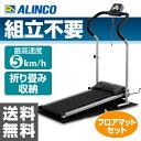 ALINCO(アルインコ) 電動ウォーカー AFW3309+フロアマット お買い得セット AFW33...