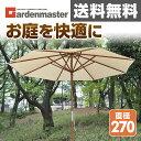 ガーデンマスター 木製パラソル(直径270) SMP-270...