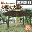 ガーデンマスター 木製パラソル(直径270) SMP-270(DBR) ガーデンパラソル 日よけ 【送料無料】 山善/YAMAZEN/ヤマゼン