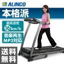 アルインコ(ALINCO) ルームランナー1011 AFW1011 電動ウォーカー ランニングマシン ランニングマシーン ルームランナー 【送料無料】