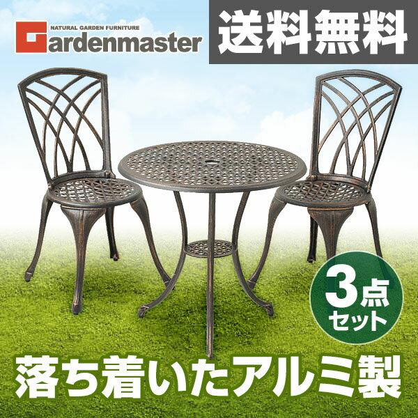 ガーデンマスター アルミガーデンテーブル&チェア(3点セット) KAGS-60 ガーデンフ…...:kagustyle:10010946