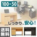 デスク 奥行50 サイドチェスト/2点セット FEDK2-1050 パソコンデスク PCデスク パソ