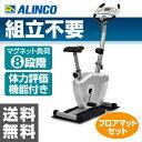 アルインコ(ALINCO) エアロマグネティックバイク+フロ...