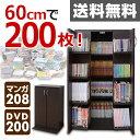DVD コミック CD 収納ラック(幅60) FCDCR-1160(DBR) ダークブラウン DVD収納ラック コミック収納ラック CD収納ラック 本棚 書棚【...