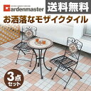 ガーデンマスター モザイクテーブル&チェア(3点セット) HMTS-50 ガーデンテーブル ガーデンチェア 【送料無料】山善/YAMAZEN/ヤマゼン