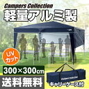 キャンパーズコレクション UVクールトップタープ(300×3...