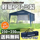 キャンパーズコレクション UVクールトップタープ(250×2...