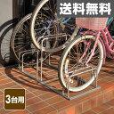 ネオライフ ちゃりん庫II(3台用) NE-520002 自転車スタンド 自転車収納ラック 【送料無料】