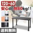 組合せフリーテーブル(120×60)お得なセット AMDT-1260&AMDL-70 パソコンデスク PCデスク フリーデスク デスク 机 くみあわせデスク 組み合わせ 【送料無料】 山善/YAMAZEN/ヤマゼン 1610MM