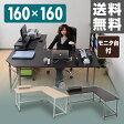 ワークデスク コーナーデスク 奥行60PND-1600 パソコンデスク パソコンラック 机 SOHO 【送料無料】 山善/YAMAZEN/ヤマゼン