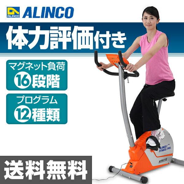 アルインコ(ALINCO) プログラムバイク 6112 AFB6112 エクササイズバイク フィットネスバイク 【送料無料】  アルインコ 多彩なプログラム内蔵のマグネットバイク 送料無料防音