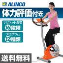 【クーポン配布中】アルインコ(ALINCO) プログラムバイク 6112 AFB6112 エクササイズバイク フィットネスバイク 【送料無料】