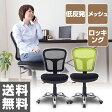 パソコンチェア メッシュ オフィスチェア 低反発 デスクチェア ECM-513 オフィスチェア ワークチェア チェアー 椅子 イス いす デスクチェア【送料無料】 山善/YAMAZEN/ヤマゼン