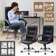 パソコンチェア オフィスチェア デスクチェア 合皮MML-303 チェアー 椅子 いす イス ワークチェア プレジデントチェア【送料無料】 山善/YAMAZEN/ヤマゼン 1610EG