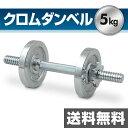 サーキュレート クロムダンベルセット(5kg) SD-5 【送料無料】 山善/YAMAZEN/ヤマゼン