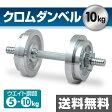 サーキュレート クロムダンベルセット(10kg) SD-10 【送料無料】 山善/YAMAZEN/ヤマゼン 1209P