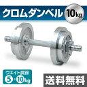 サーキュレート クロムダンベルセット(10kg) SD-10 【