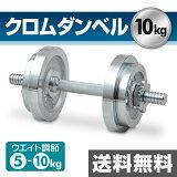 サーキュレート クロムダンベルセット(10kg) SD-10 【】 山善/YAMAZEN/ヤマゼン