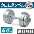 サーキュレート クロムダンベルセット(15kg) SD-15 【送料無料】 山善/YAMAZEN/ヤマゼン 1209P