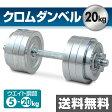 サーキュレート クロムダンベルセット(20kg) SD-20 【送料無料】 山善/YAMAZEN/ヤマゼン 1209P