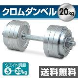 サーキュレート クロムダンベルセット(20kg) SD-20 【】 山善/YAMAZEN/ヤマゼン