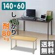 パソコンデスク 140cm 奥行60cm MFD-1460 デスク 机 パソコンラック 【送料無料】 山善/YAMAZEN/ヤマゼン