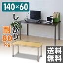 パソコンデスク 140cm 奥行60cm MFD-1460 デスク 机 パソコンラック 【送料無料】 山善/YAMAZEN/ヤマゼン 0224P